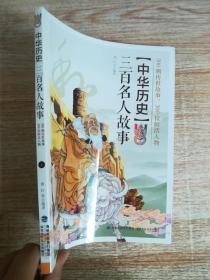 中华历史  :三百名人故事  五