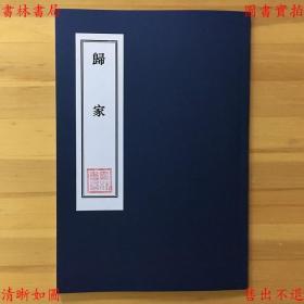 归家-洪灵菲著-民国现代书局刊本(复印本)