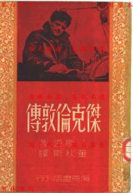 杰克伦敦传-I.斯通著董秋斯译-民国海燕书店刊本(复印本)