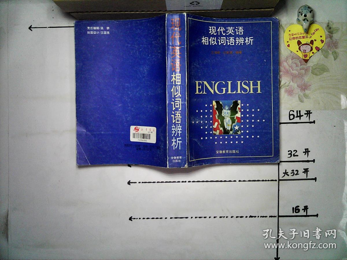 现代英语相似词语辨析、教程补土图片