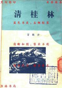 林桂清-沙鸥著-民国春草社刊本(复印本)