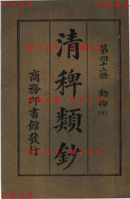 清稗类钞(第42册) 动物(下册)(第五版)-徐珂编纂-民国商务印书馆刊本(复印本)