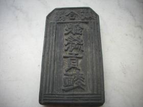 清代【成合义-银丝贡面】木印版!14/8厘米,厚2厘米