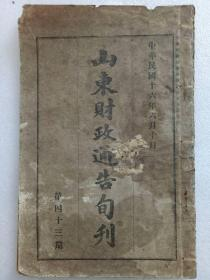 (山东财政通告旬刊)第43期