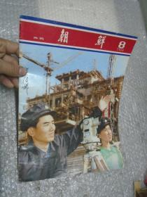 朝鲜,1980年,第8期