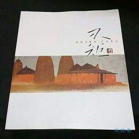 秋野不矩展 生诞100周年纪念 16开全彩200件作品!日本文化勋章绘画大师