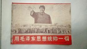 工农兵画报(浙江) 1969 年 9册合售 见图及描述