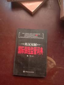 英汉双解国际保险监管词典