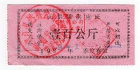 粮,布票,工票类-----1989年安徽省望江县燃料公司