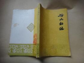 厉山社志 (目录最后一页有小缺损)
