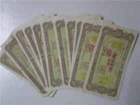 1984年 江门市轻工贸易开发实业股份有限公司 股票 壹股人民币壹佰圆 (共13张合售)