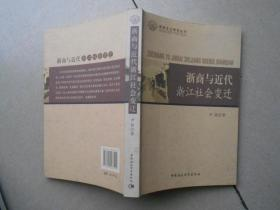 浙商与近代浙江社会变迁