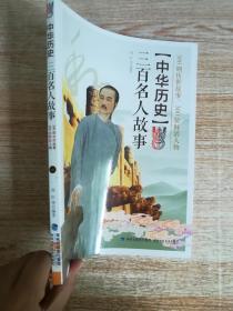 中华历史  :三百名人故事  四