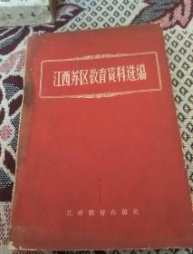 江西苏区教育资料选编