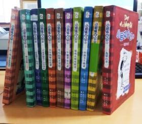小屁孩日记(1-8、10、12、17集)11本合售