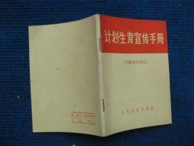 计划生育宣传手册(1972年语录)