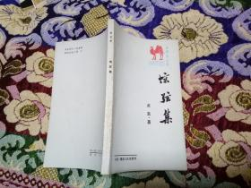 惊弦集(骆驼丛书)