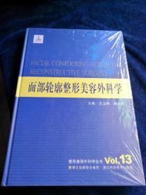面部轮廓整形美容外科学:整形美容外科学全书Vol.13(品好)
