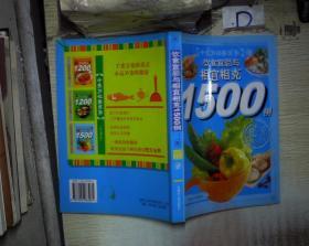 饮食宜忌与相宜相克1500例 。。、