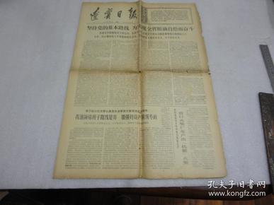 辽宁日报 1975. 2.15【124】