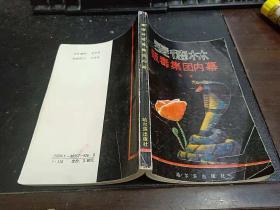 麦德林贩毒集团内幕  32开本