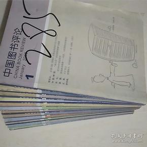 中国图书评论2010-1.2.3.4.5.6.7.8.9.10.11.12/全年
