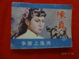 连环画:争雄上海滩[陈真(5)]