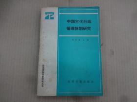 中国古代行政管理体制研究