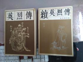 英烈传+续英烈传:传统戏曲,曲艺研究参考资料