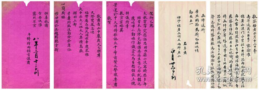 薛时雨(1818-1885) 致卫荣光信札一通(附佚名密函一通)