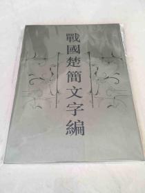 战国楚简文字编