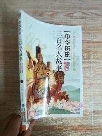 中华历史  :三百名人故事  三