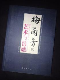 梅兰芳之子著名京剧表演艺术家。  梅葆玖签名