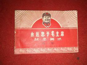 文革经典画册:《永远忠于毛主席 献忠美术(第一集)》——毛林齐全