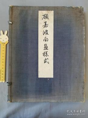 顾若波南画样式 全二册 西东书房 影印
