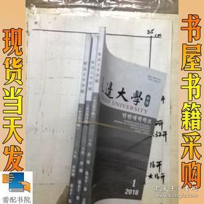 延边大学学报   社会科学版     2018    1    2    4     共3本合售
