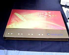 中国铁通北京分公司成立5周年(卡册)全11枚