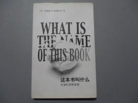 这本书叫什么:奇谲的逻辑谜题