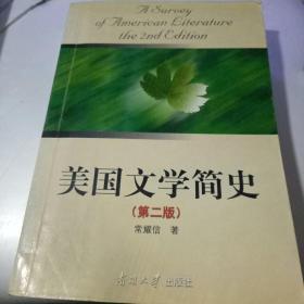 美国文学简史 第二版 英文版