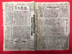 1942年7月7日【抗战日报】第215期 中国共产党中央委员会为抗战五周年纪念宣言,八路军,新四军