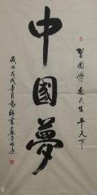 李明亮;现任世界华人艺术家联合会会员 会员证号: S135中国毛体书法家协会终身会员 会员证号: 第0923号