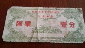 大跃进时期,凤阳县干部招待所带图案饭菜票一张