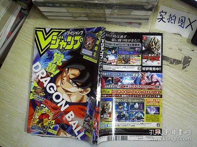 日文杂志 Vジャンプ  2017 12