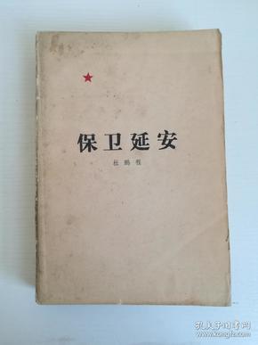杜鹏程 亲笔签名赠送代表作《保卫延安》,七九年六月签于西安,品相如图