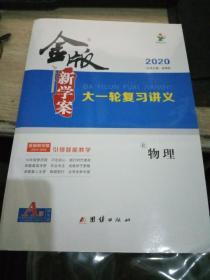 2020金版新学案-大一轮复习讲义-物理 9787802146303