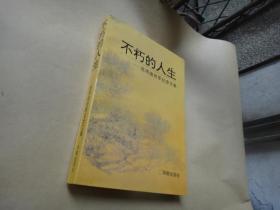 不朽的人生:陈再道将军纪念文集 作者刘玉涛签名赠送本