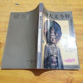 楞伽大义今释【中国神秘文化研究丛书】