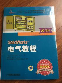 SolidWorks 電氣教程(2013版)