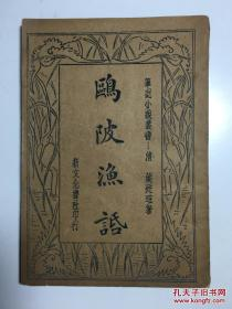 笔记小说丛书 鸥陂渔话