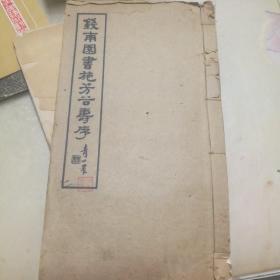 钱南园书施芳谷寿序